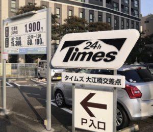 タイムズ大江橋交差点