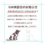 GW休診お知らせ